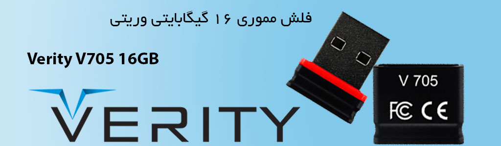 فلش وریتی Verity V705 16GB
