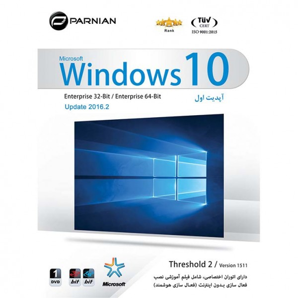 Windows 10 Update 2016.2 1DVD پرنیان