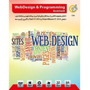 WebDesign & Programming Assistant 1DVD9 گردو