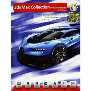 3Ds Max Collection 2DVD9 گردو