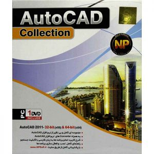 Auto CAD Collection 1DVD نوین پندار