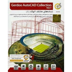AutoCAD Collection Vol.1 1DVD9 گردو