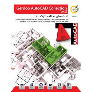 AutoCAD Collection Vol.2 1DVD9 گردو
