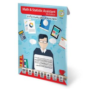 Math & Statistic Assistant 1DVD9 گردو