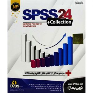 SPSS 24 + Collection 1DVD9 نوین پندار