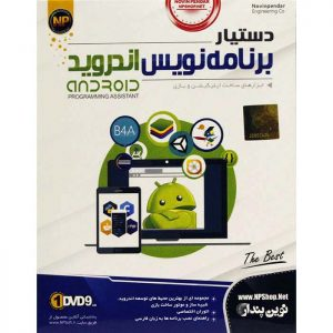Android Programming Assistant 1DVD9 نوین پندار