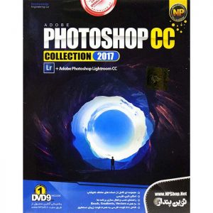 PhotoShop CC Collection 1DVD9 نوین پندار