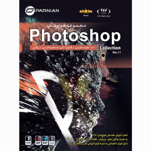 Photoshop Collection 1DVD9 پرنیان