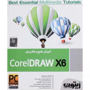 آموزش Corel Draw X6 زیتون