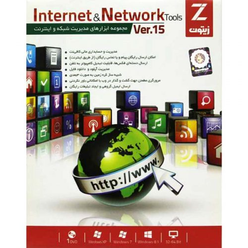 Internet & Network Tools Ver.15 1DVD زیتون