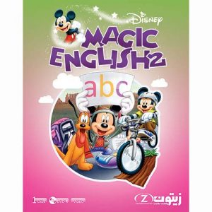 Magic English 2 1DVD زیتون