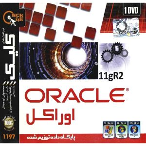ORACLE 11gR2 1DVD کلیک