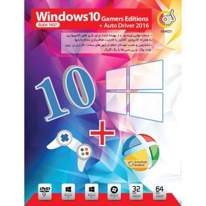 Windows 10 Gamers + AutoDriver 1DVD9 گردو