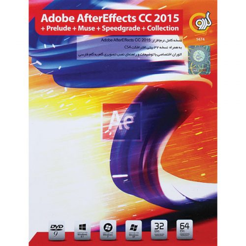 Adobe AfterEffects CC 2015 + Collection 1DVD9 گردو