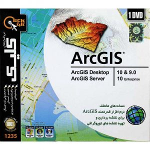 ArcGIS 10 1DVD کلیک