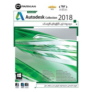 Autodesk Collection 2018 2DVD9 پرنیان
