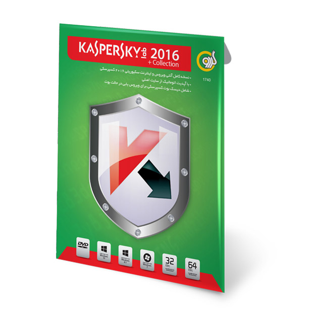 KasperSky Lab Collection 2016 گردو