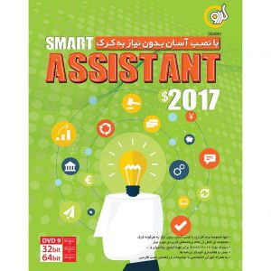 Smart Assistant 2017 1DVD9 گردو