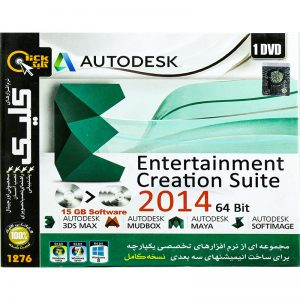 Autodesk Entertainment Creation Suite 2014 کلیک
