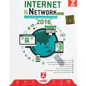 Internet & Network Tools 2016 1DVD زیتون