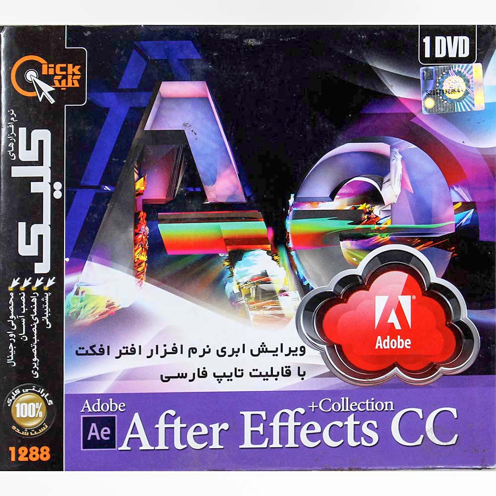 Adobe After Effects Collection CC 1DVD کلیک
