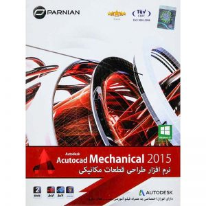 Autodesk Autocad Mechanical 2015 2DVD پرنیان