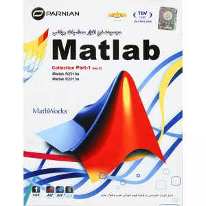 Matlab Part 1 Collection 1DVD9 پرنیان