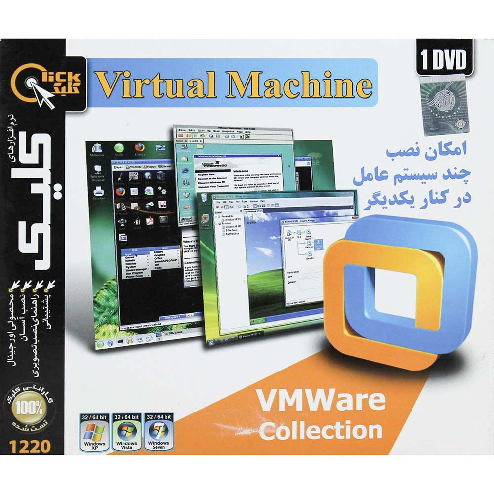 Virtual Machine (VMWare Collection) 1DVD کلیک