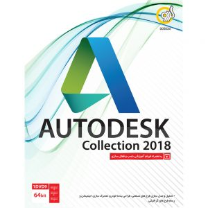 Autodesk Collection 2018 64-bit 1DVD9 گردو