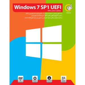 Windows 7 SP1 UEFI 64Bit 1DVD9 گردو