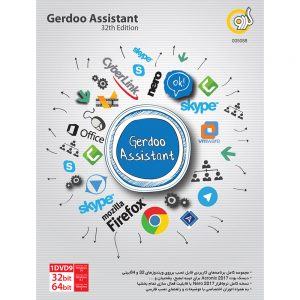 Assistant 32th Edition 1DVD9 گردو