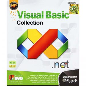 Visual Basic Collection 1DVD نوین پندار