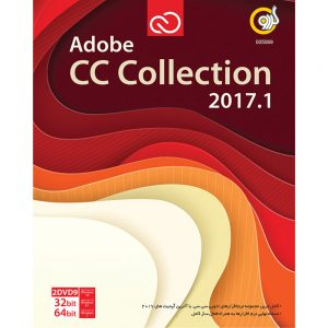 Adobe CC Collection 2017.1 2DVD9 گردو