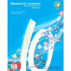 Windows 10 + Assistant 20th Edition 1DVD9 گردو