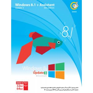 Windows 8.1 Update 3 +Assistant 6th Edition 1DVD9 گردو