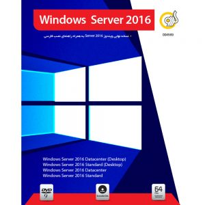 Windows Server 20161DVD9 گردو