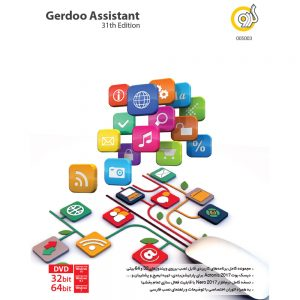 Assistant 31th Edition 1DVD گردو