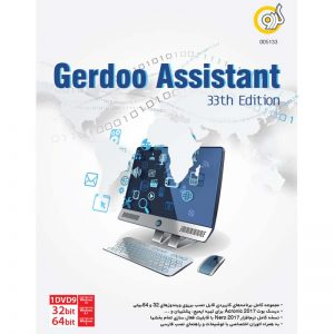 Assistant 33th Edition 1DVD9 گردو