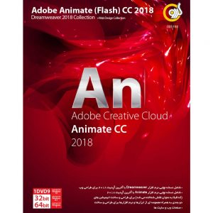 Adobe Animate CC 2018 1DVD9 گردو