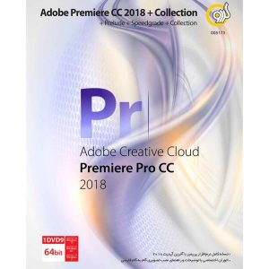 Adobe Premiere CC 2018 + Collection 1DVD9 گردو