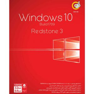 Windows 10 Build1709 Redstone 3 1DVD9 گردو