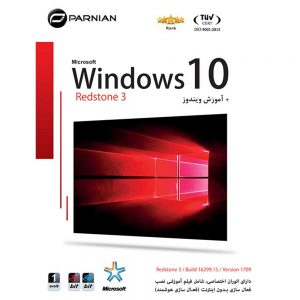 Windows 10 Redstone 3 Version 1709 1DVD9 پرنیان