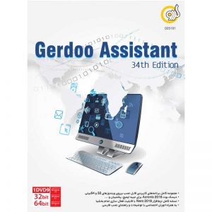 Assistant 34th Edition 1DVD9 گردو