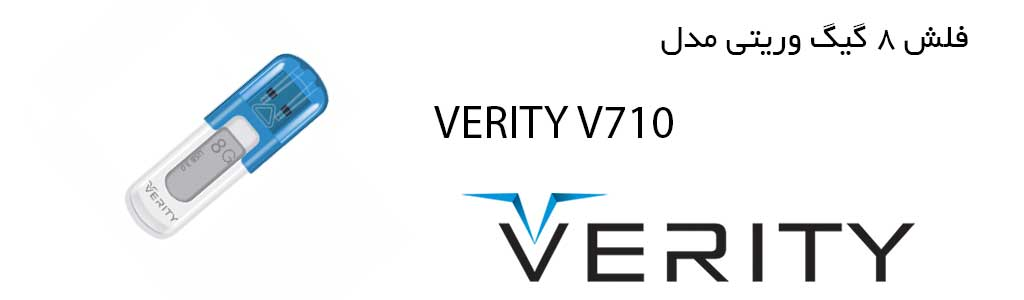 فلش وریتی Verity V710 8GB