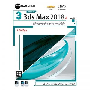 3ds Max 2018.4 (64-Bit) + V-Ray 1DVD9 پرنیان