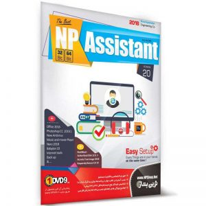 Assistant 2018 Version 20 1DVD9 نوین پندار