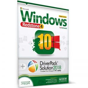 Windows 10 Redstone 4 + Driver Pack solution 2018 1DVD9 نوین پندار