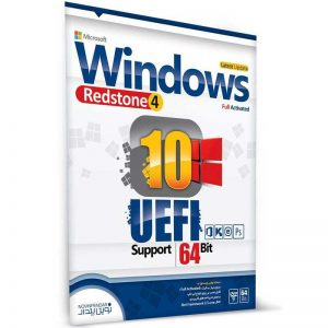 Windows 10 Redstone 4 UEFI Support 64 Bit 1DVD9 نوین پندار