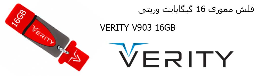 فلش وریتی VERITY V903 16GB
