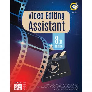 Video Editing Assistant 8th Edition 1DVD9 گردو
